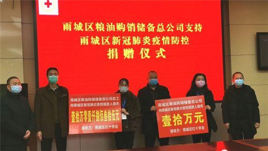 2020雅安捐款排行榜_捐款排行榜2020年武汉京东刘强东捐款多少?