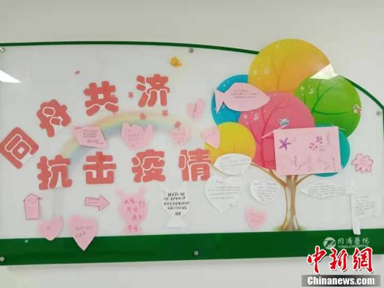 重症病棟の「祈願の掲示板」 湖北省武漢