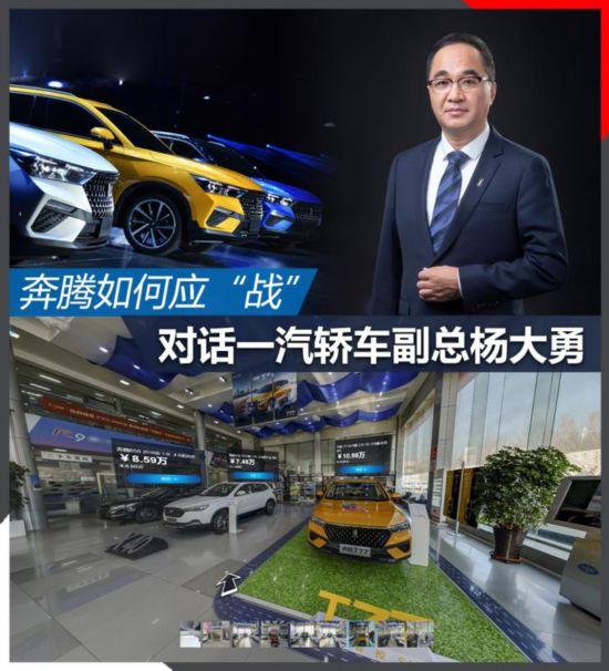 對話楊大勇:奔騰如何穩營銷/推新車