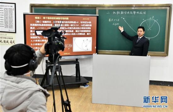 (聚焦疫情防控)(4)贵州:离校不离教 停课不停学