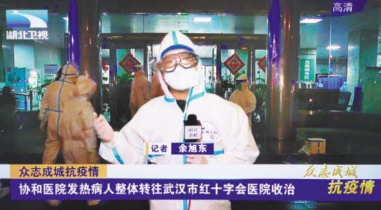 湖北广播电视台融媒体新闻中心余旭东:使命感让我忘却恐惧