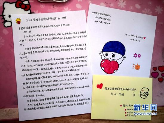 湖北救援日记:福州小学生写来的慰问信感动了我