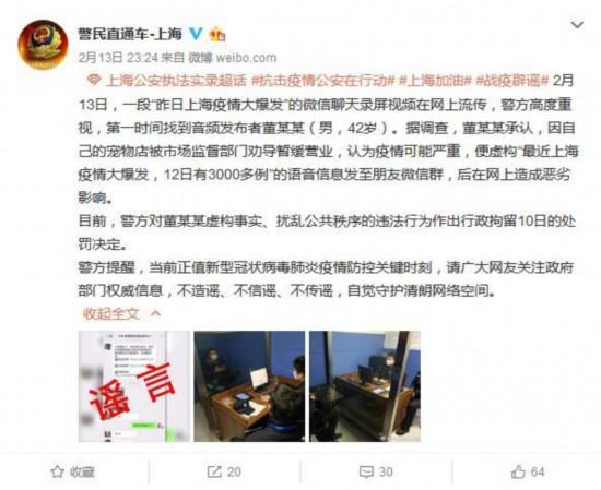 """男子编造""""上海新增确诊3000多例""""谣言被行拘10日"""
