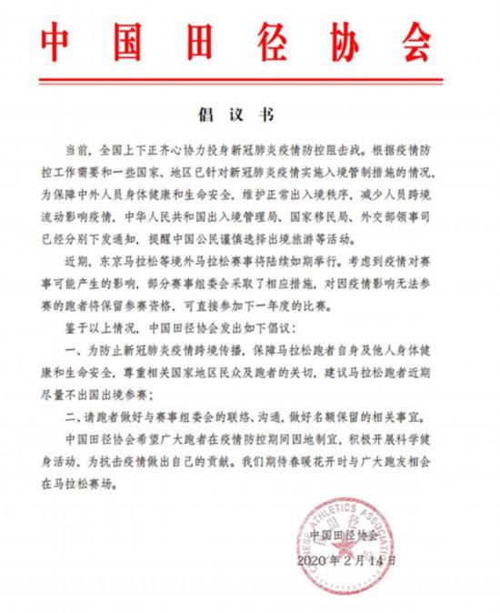 中国田协:建议跑友尽量不出国出境参赛