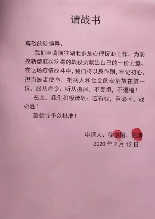 """【坚定信心 战""""疫""""必胜】宁夏精神疾病鉴定所鉴定人出征援助湖北"""