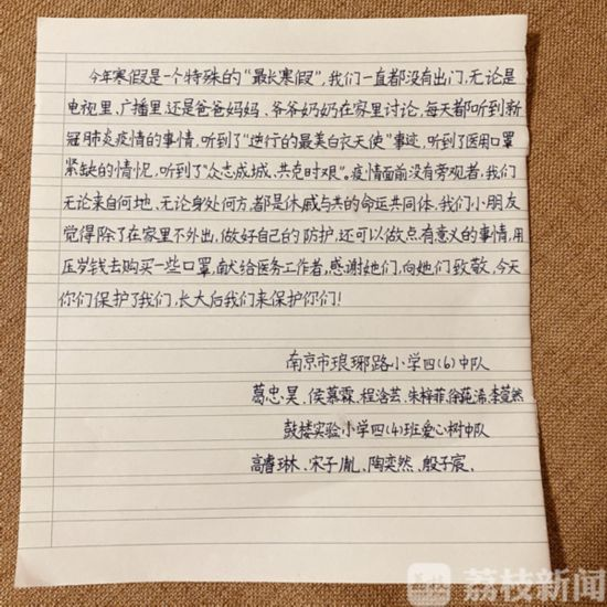 南京小學生用壓歲錢買1000個口罩捐醫院還送去一封信
