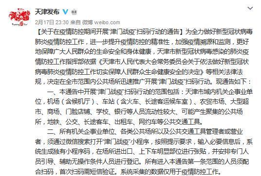 天津:出入公共场所、乘坐公共交通工具须扫码登记