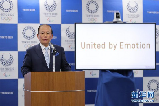 东京奥运会和残奥会口号公布