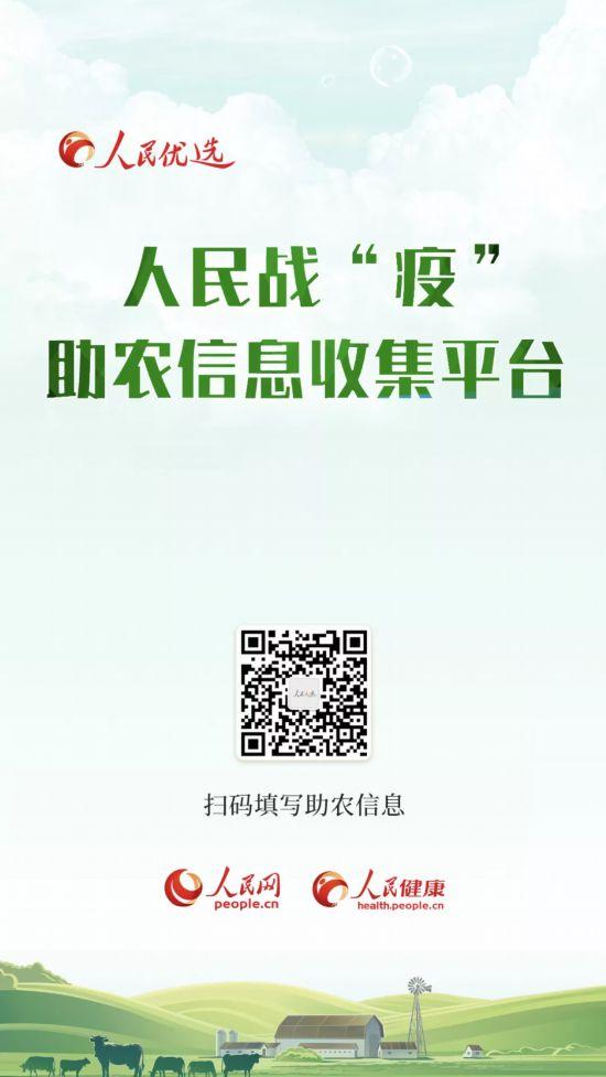 人民优选·助农信息收集平台上线!