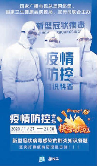 """广电战""""疫"""":免费送剧 直播答题"""