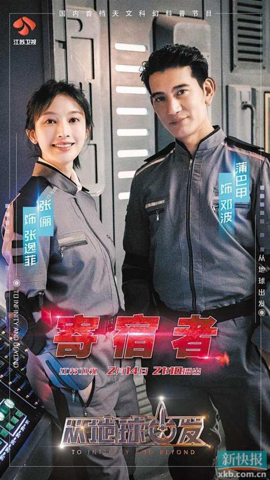江苏卫视播出科幻短剧《寄宿者》