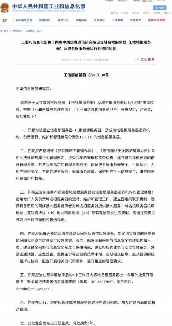 工信部:同意中国信息通信研究院设立L根镜像服务器