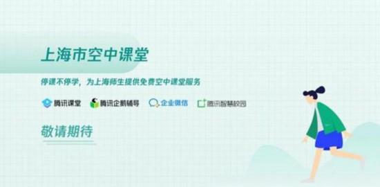 """腾讯教育助力上海中小学生3月"""""""