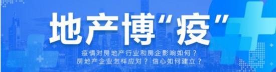 """【地产博""""疫""""⑤】新居住服务线上化撬动效率、品质提升"""