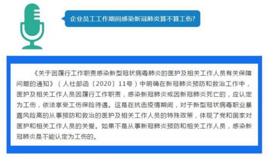 人社部:企業員工感染新冠肺炎不能認定工傷