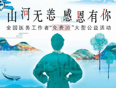 同心战疫情蓄力待振兴中国旅游淬火前行