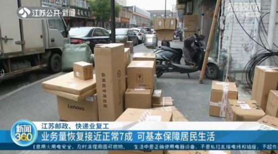 你的快递已在路上,江苏邮政、快递业务量恢复近7成