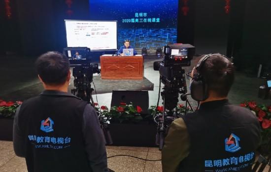 全国教育电视行业:齐心协力打赢疫情防控阻击战