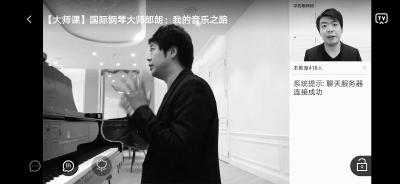远在巴黎的著名钢琴家郎朗给孩子们上网络艺术直播课