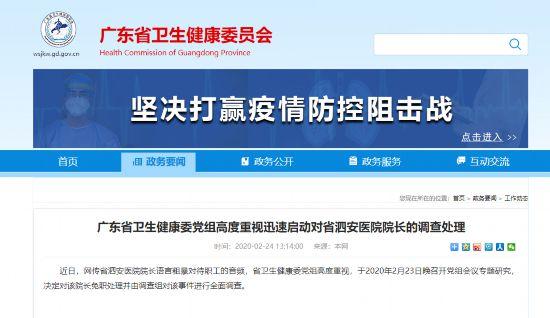 广东省卫生健康委党组启动对省泗