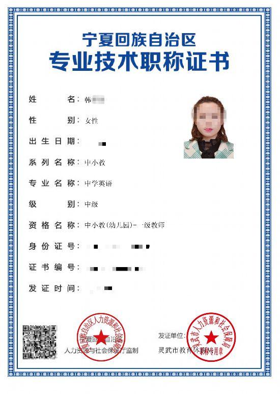 宁夏发放首张电子职称证书