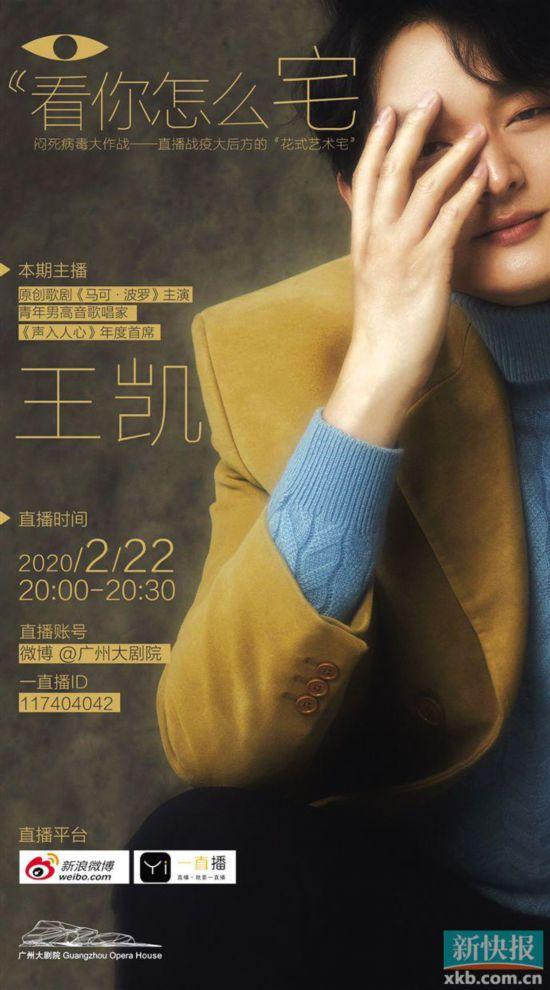 """广州大剧院线上见面会:艺术家与观众""""云见面"""""""