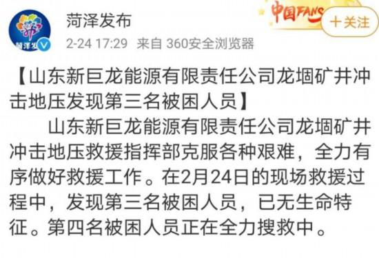 山东龙�乜缶�事故已致3人死亡山能所属冲击地压矿全部停产