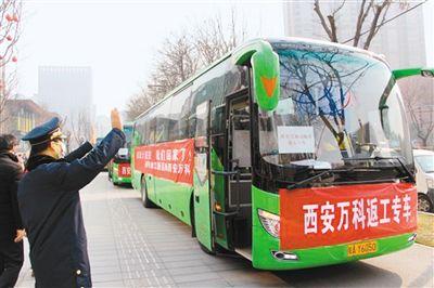 西安市交通运输部门:可向本市复工复产企业提供免费包车服务