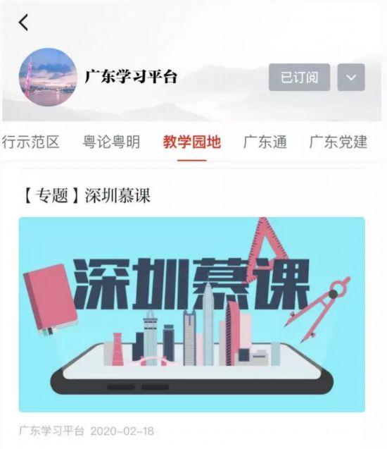 """深圳用活""""学习强国""""传递防控疫情""""圳""""能量"""