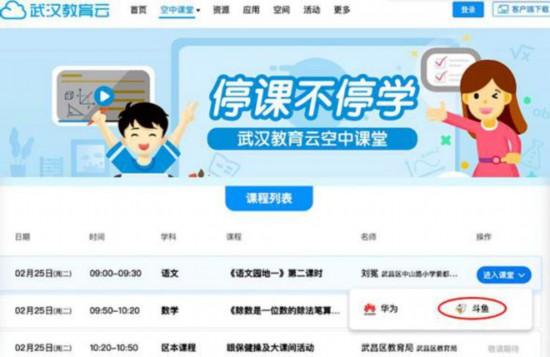 武汉市教育局指定斗鱼为官方直播授课平台之一