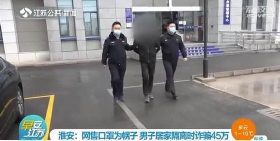 居家隔離還賣口罩詐騙45萬淮安男子結束隔離就被抓 作者: 來源:江蘇廣電融媒體新聞中心