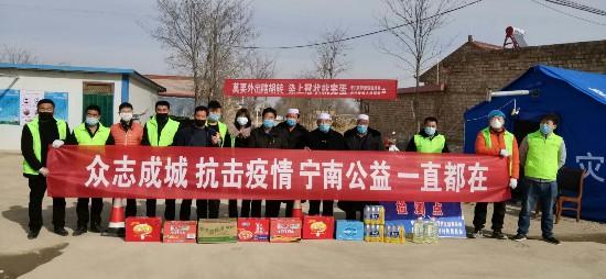 固原市直民政系统和社会组织共同抗击新冠疫情