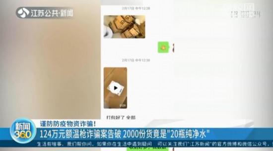 南京破獲詐騙案:2000支額溫槍竟是20瓶純凈水