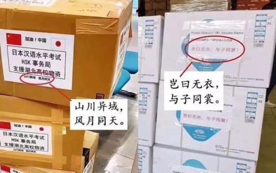 """日韩已3871人确诊,中国回馈""""风月同天""""也是帮自己"""