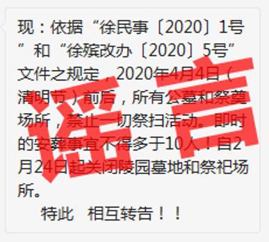 """徐州""""清明節禁止一切祭掃活動""""系謠言"""
