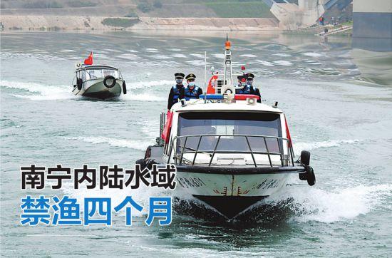 南宁内陆水域开始禁渔 发现非法捕捞行为可举报