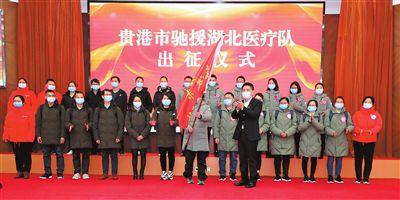 贵港市26名医疗队员出征驰援湖北