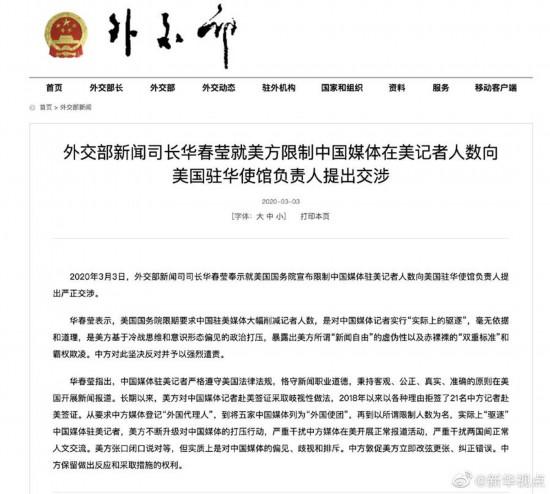华春莹就美方限制中国媒体在美记者人数向美国驻华使馆负责人提出交涉