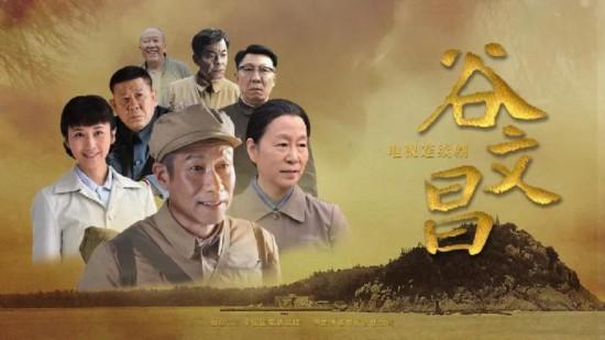 《奋进的旋律》:再现人民好干部谷文昌的生平事迹