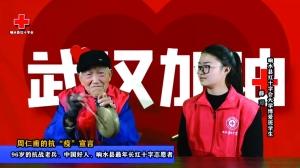 """鹽城響水96歲""""中國好人""""拍說唱視頻宣傳戰疫"""