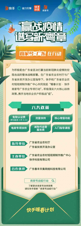 """""""暖春""""已至:快手商家号广东专项行动,助农扶贫"""