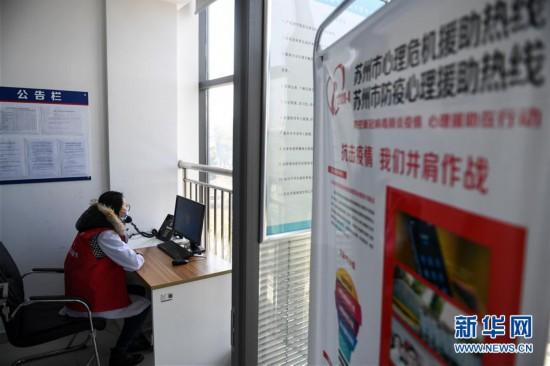 (社会)(1)江苏苏州:心理援助在行动