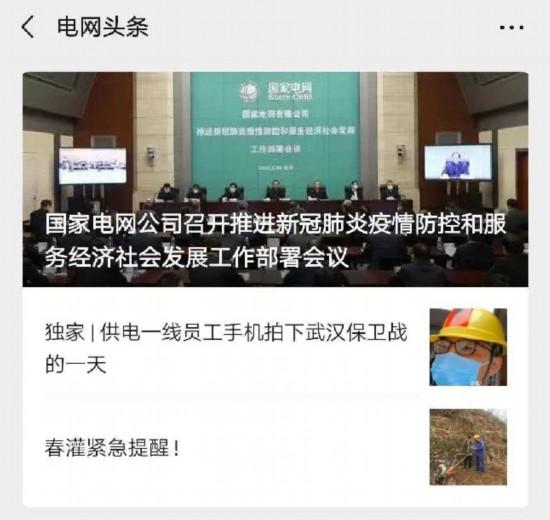 """国家电网报:精心策划融媒传播合力战""""疫"""""""