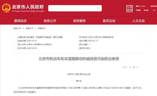 推进智慧交通 北京市机动车排污防治条例将自5月1日起施行