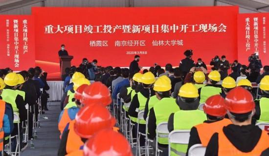 3月8日,棲霞區、南京經開區、仙林大學城舉行重大項目竣工投產暨新項目集中開工儀式。南報融媒體記者 姚強 攝