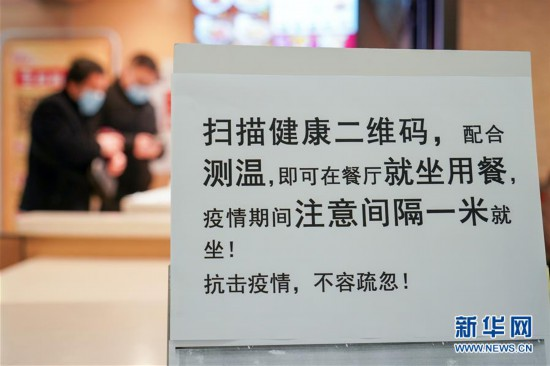 (社會)(1)南京:餐飲業加快復工 有序恢復堂食