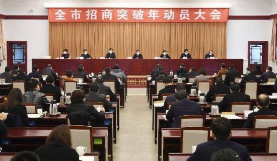 3月10日,全市招商突破年動員大會召開。南報融媒體記者 崔曉 攝