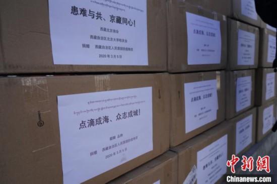 西藏社会力量捐赠物资持续助力疫情防控