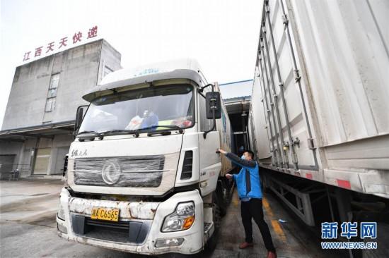 (經濟)(1)江西南昌:物流企業有序復工