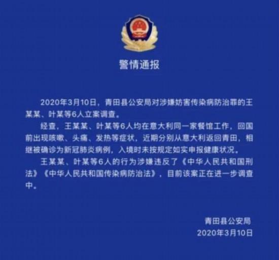 浙江青田县6人入境未如实申报健康状况被立案调查